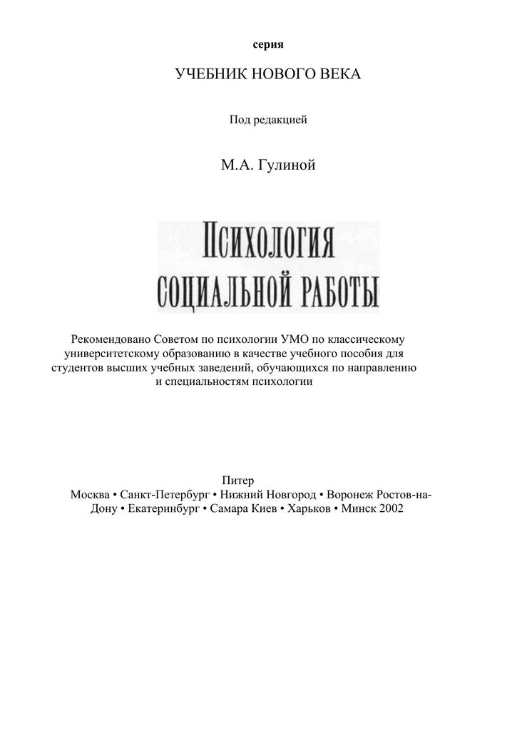 Девушка модель центрированная на задачу в социальной работе работа девушкой в москве