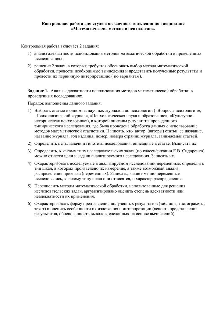Контрольная работа математические методы в психологии 7015
