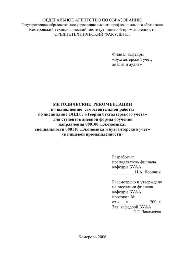 Кемтипп титульный лист реферата образец 9050