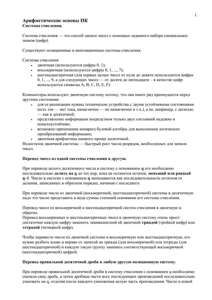 Реферат на тему арифметические основы компьютера 143