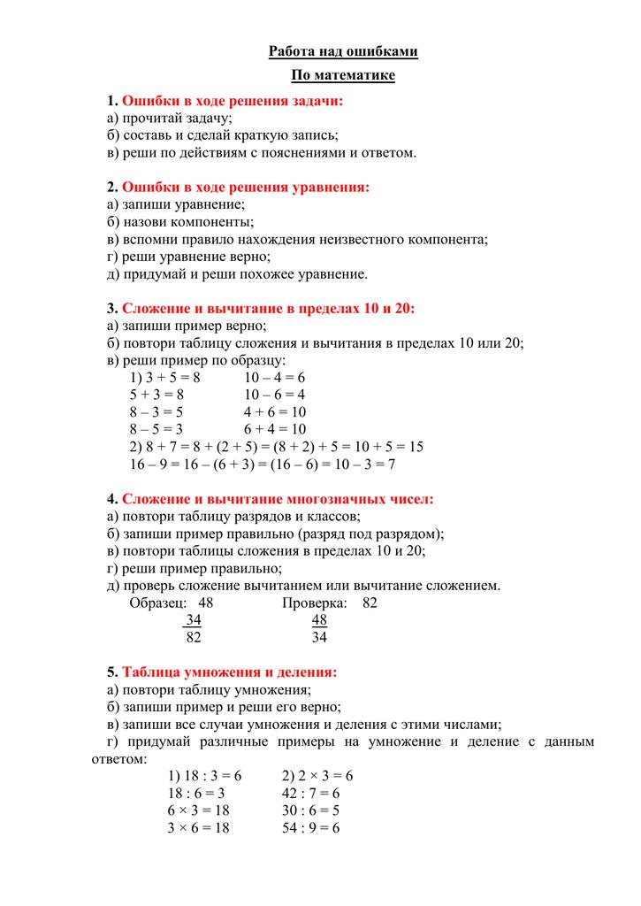 Решения задачи 4 б задачник белолипецкий задачи и решения