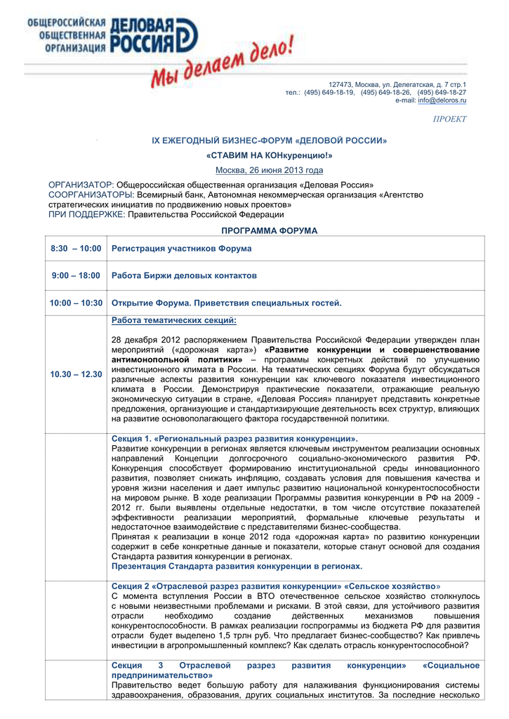 некоммерческая организация контакт москва