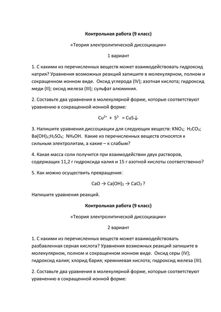 Контрольная работа 2 вариант теория электролитической диссоциации 8551