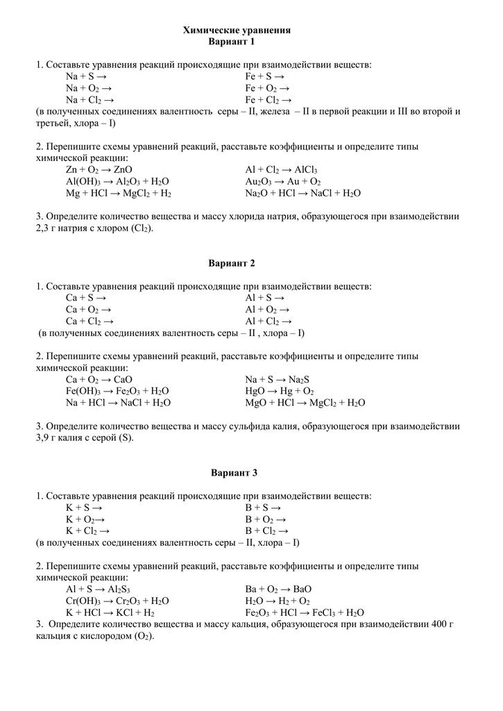 Задачи на тему типы химических реакций решение физика блок решение задач