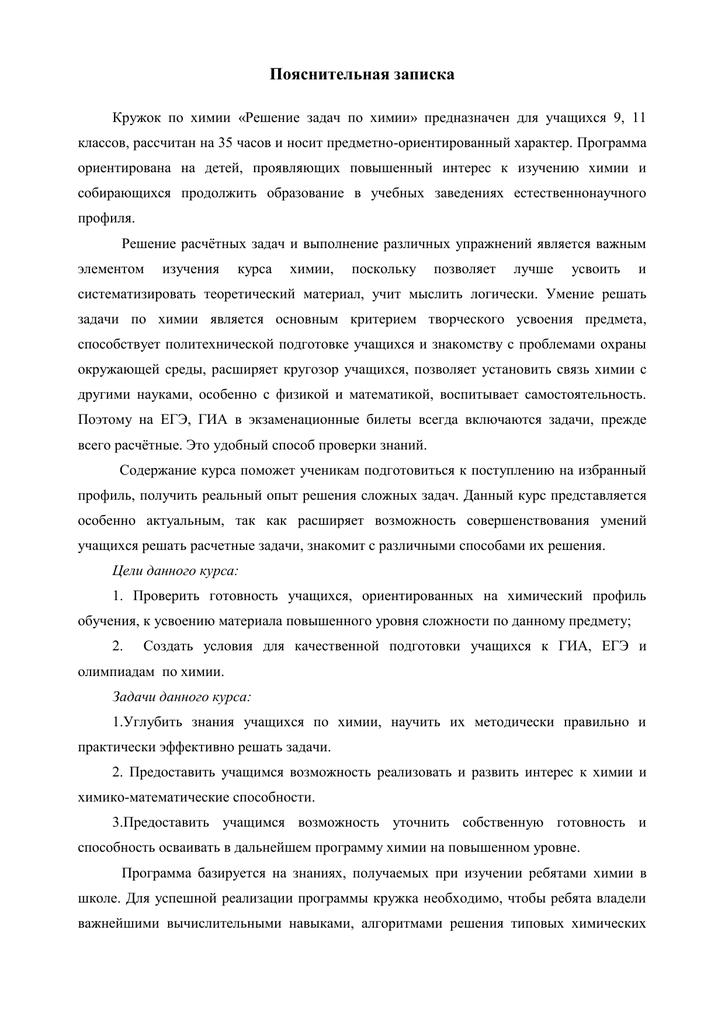 Решение типовых задач по химии для заочников задачи на гомотетию с решением