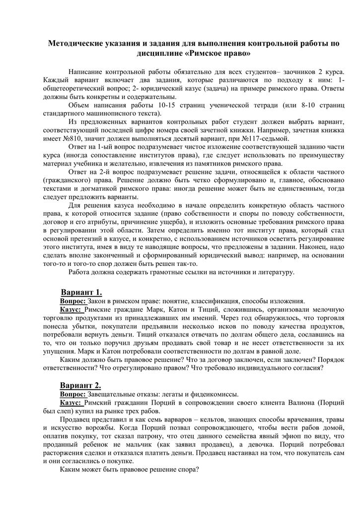 Римское право контрольная работа 1 вариант 4989