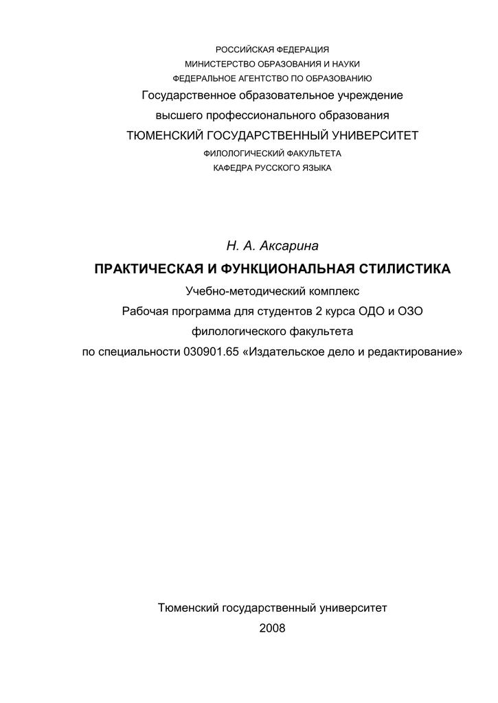 Стилистика реферат по русскому языку 5851