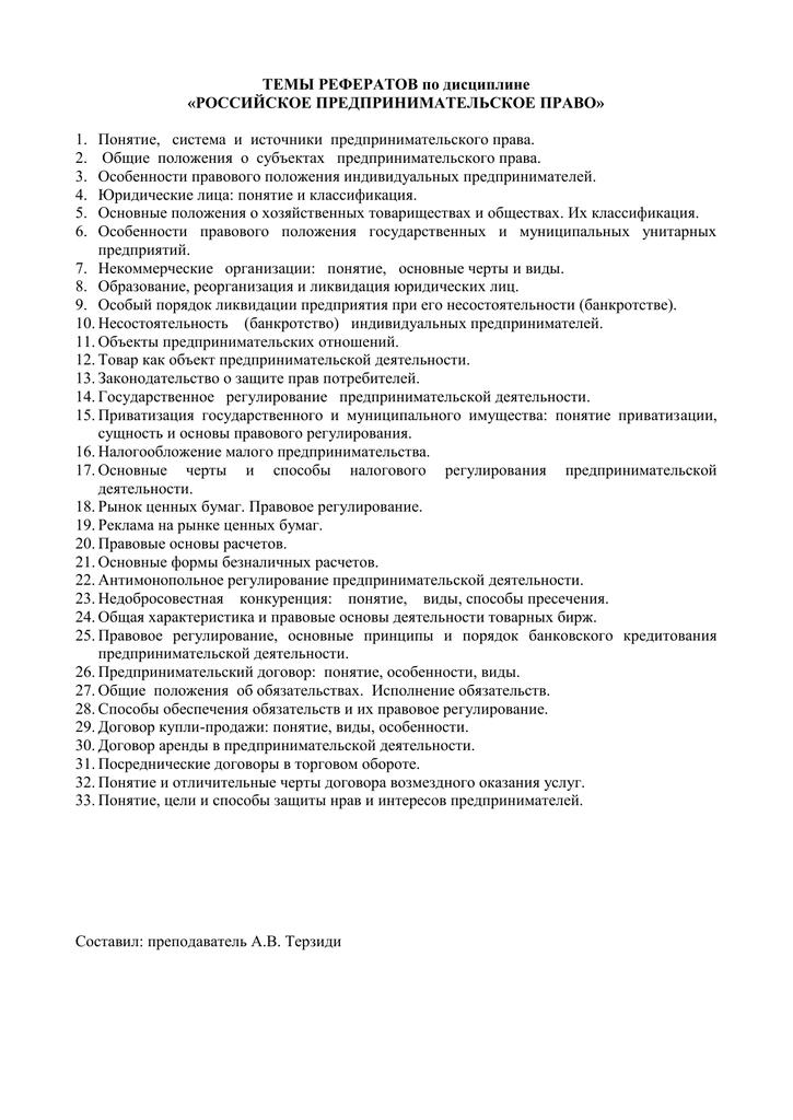 Темы докладов по предпринимательскому праву 5674