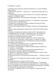 Контрольная работа по теме литература 18 века 9045