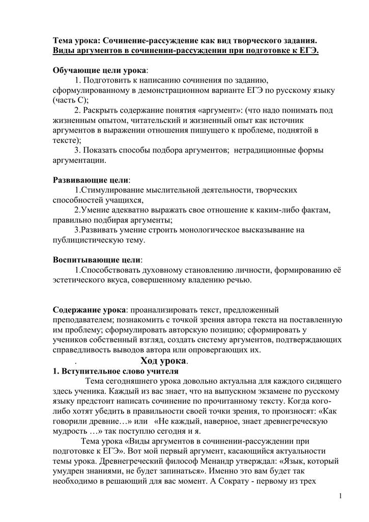 Сочинение на тему подготовка к экзамену решение текстовых задач для 1 класса