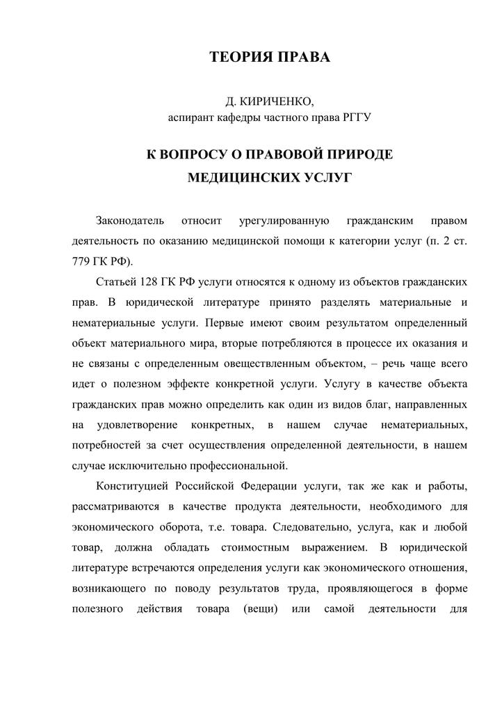 Статья 779 гражданского кодекса
