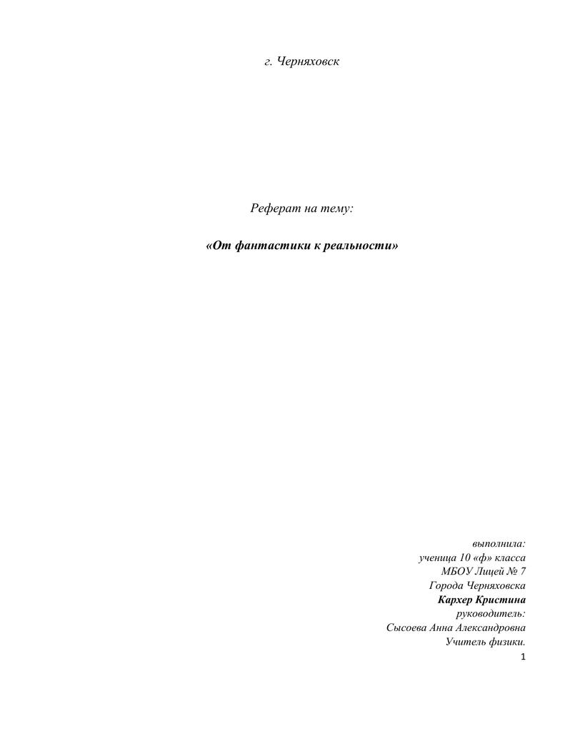 Фантастика и реальность реферат 2964