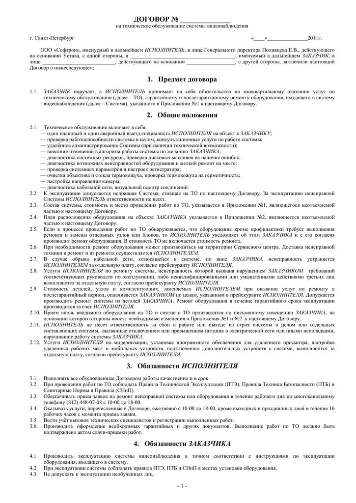 Договор на техническое обслуживание видеонаблюдения