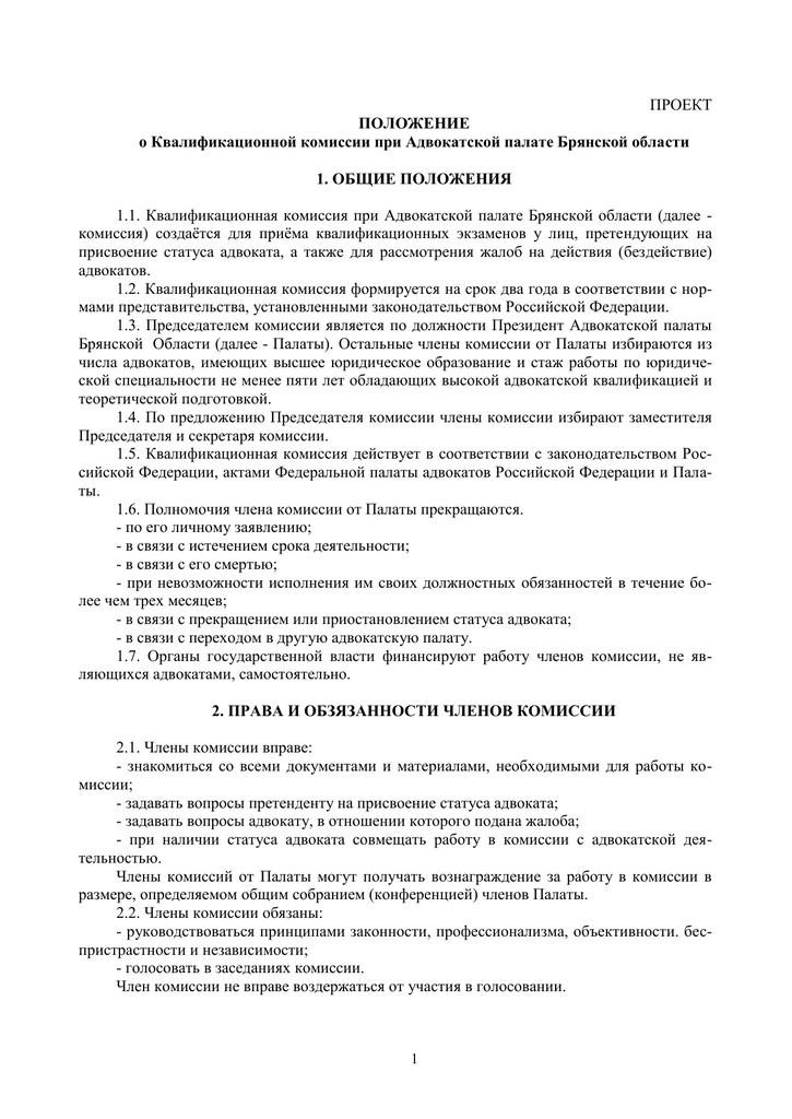 Для чего создается квалификационная комиссия при адвокатской палате