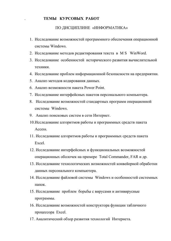Темы для курсовой работы по информатике 8063