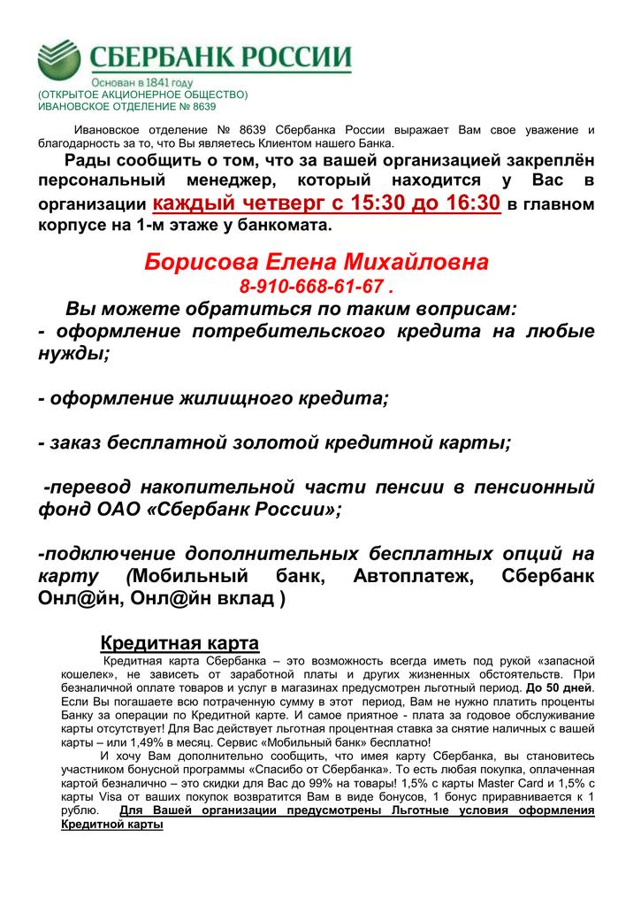 Бесплатный номер сбербанка россии по кредиту