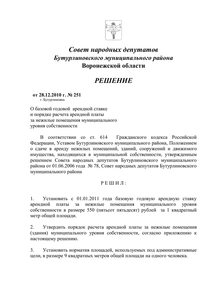 Гражданский кодекс статья 614