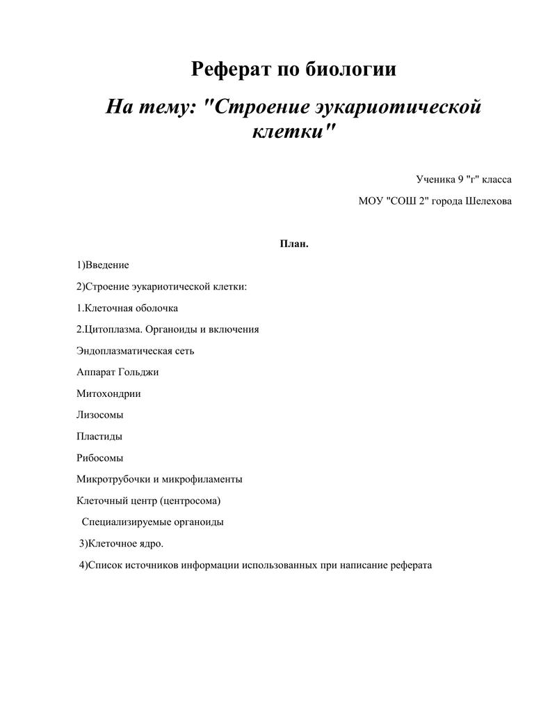Реферат мембранные органеллы клетки 1240