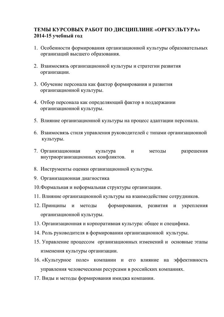 Темы курсовых работ по организационной психологии 8804