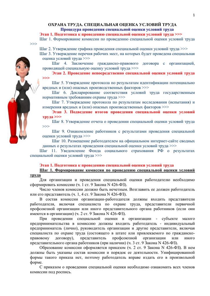 Спецоценка условий труда доклад 5012