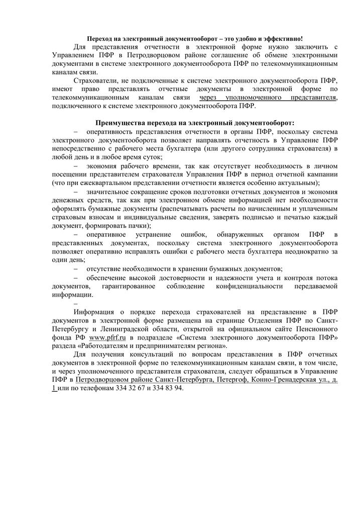 Пфр переход на электронную отчетность оказание юридических услуг без регистрации ип