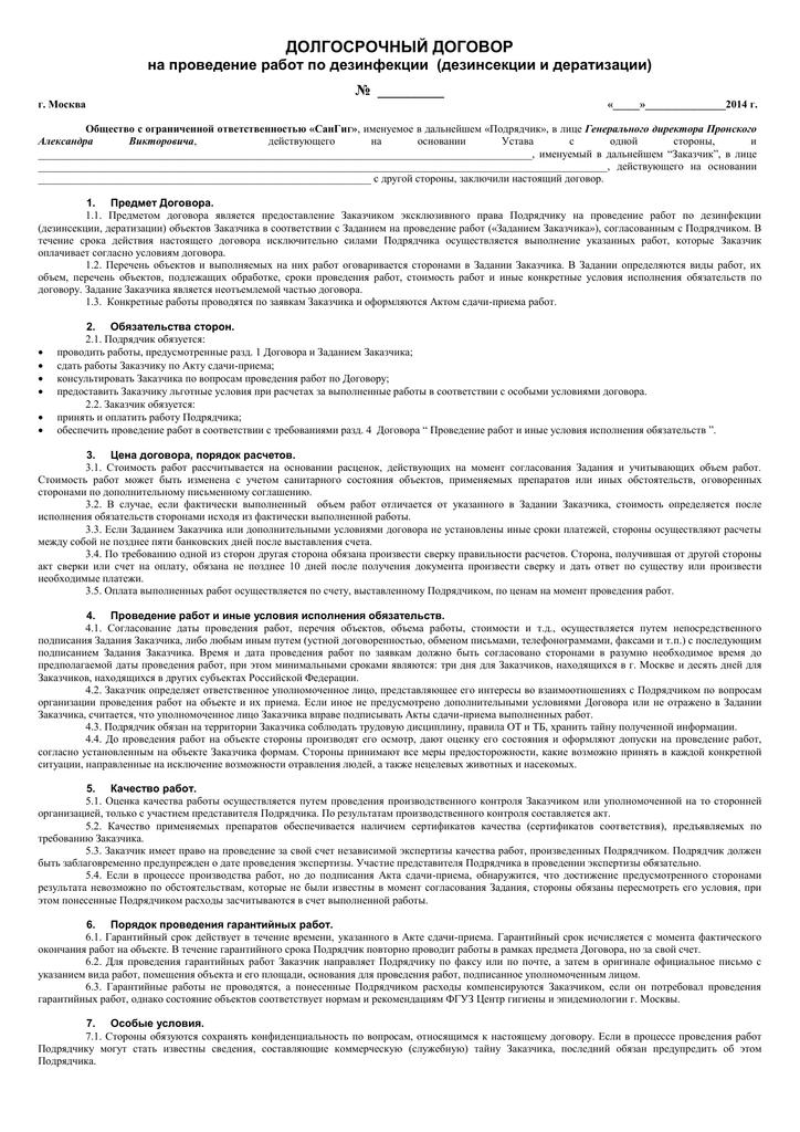 Правила перевозки в поезде оружия