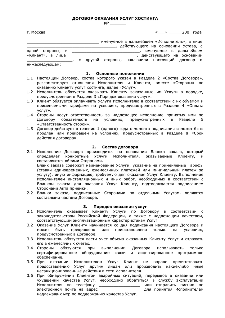 Типовой договор на хостинг хостинг агава техподдержка