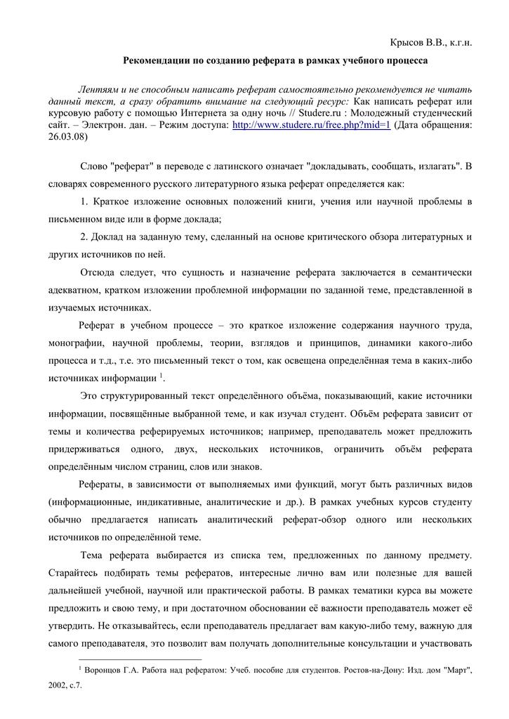 Обращение в современном русском языке реферат 6712