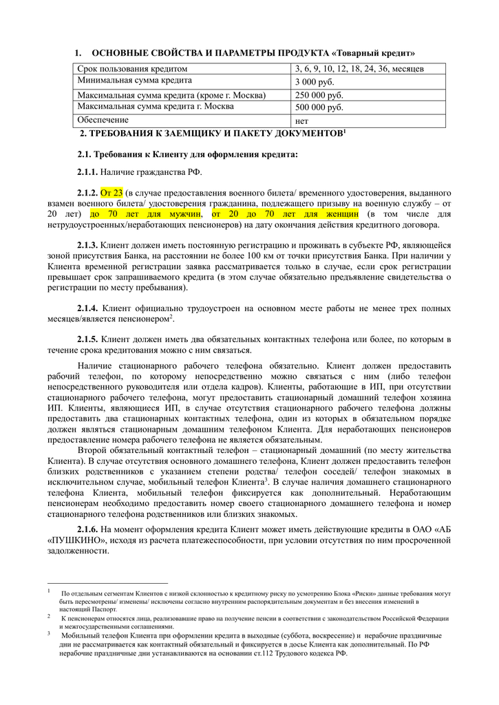Документы для кредита москва