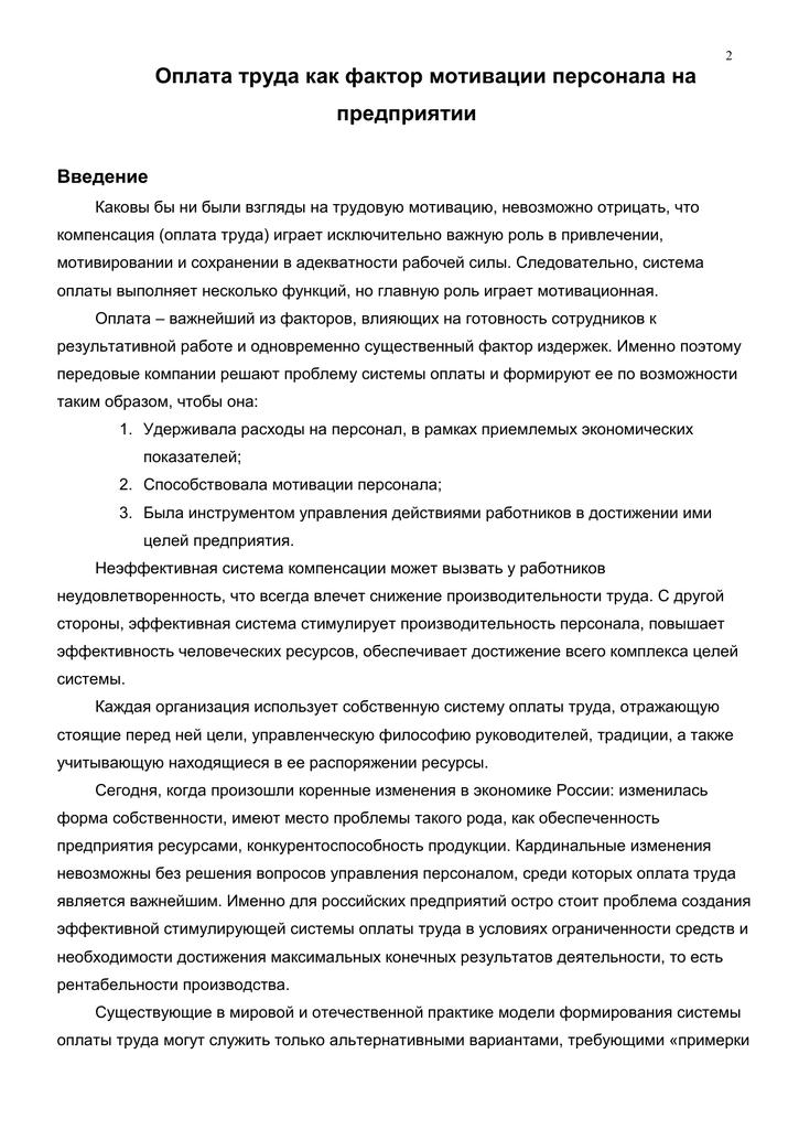 Планирование труда на предприятии реферат 2183