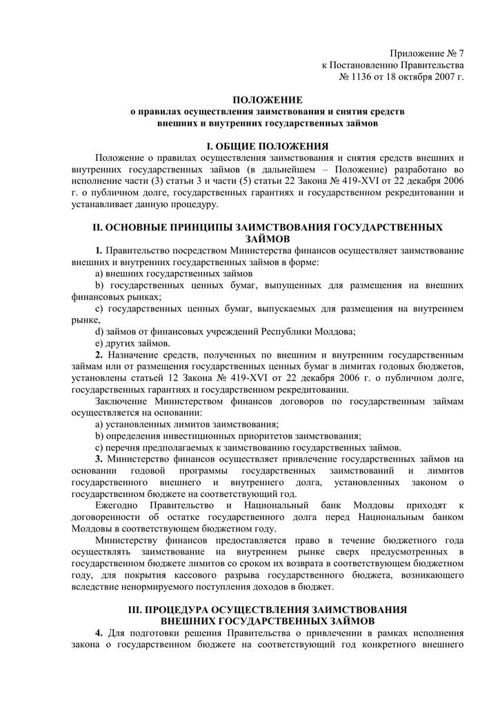 Виды договоров на бронирование