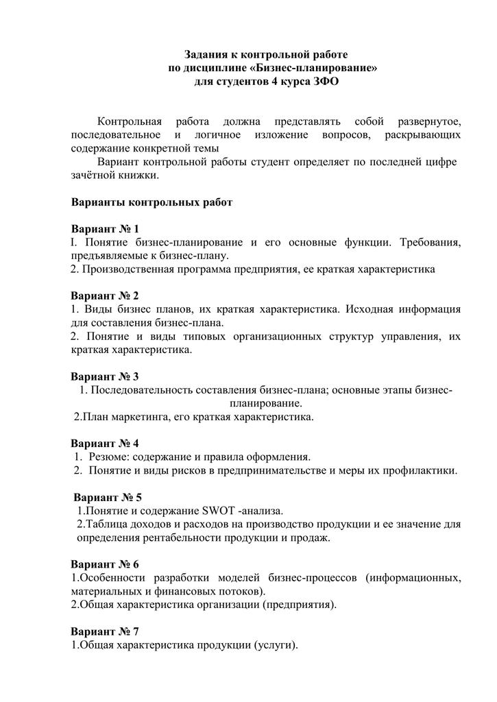 Финансовый план контрольная работа 227