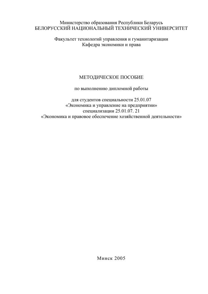 Правовая часть дипломной работы 1231