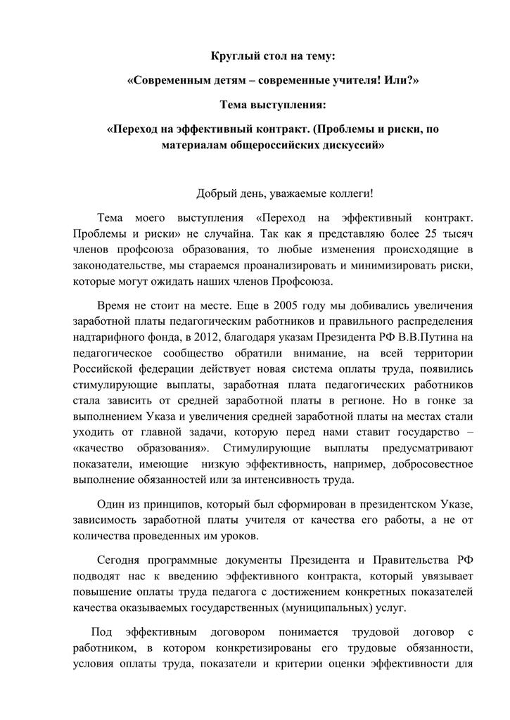 Проблемы оплаты труда в россии доклад 9802