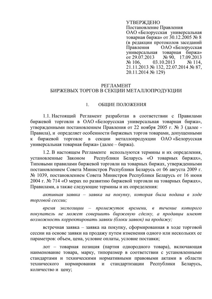 Правила торгов товарные биржи торговые системы советники форекс
