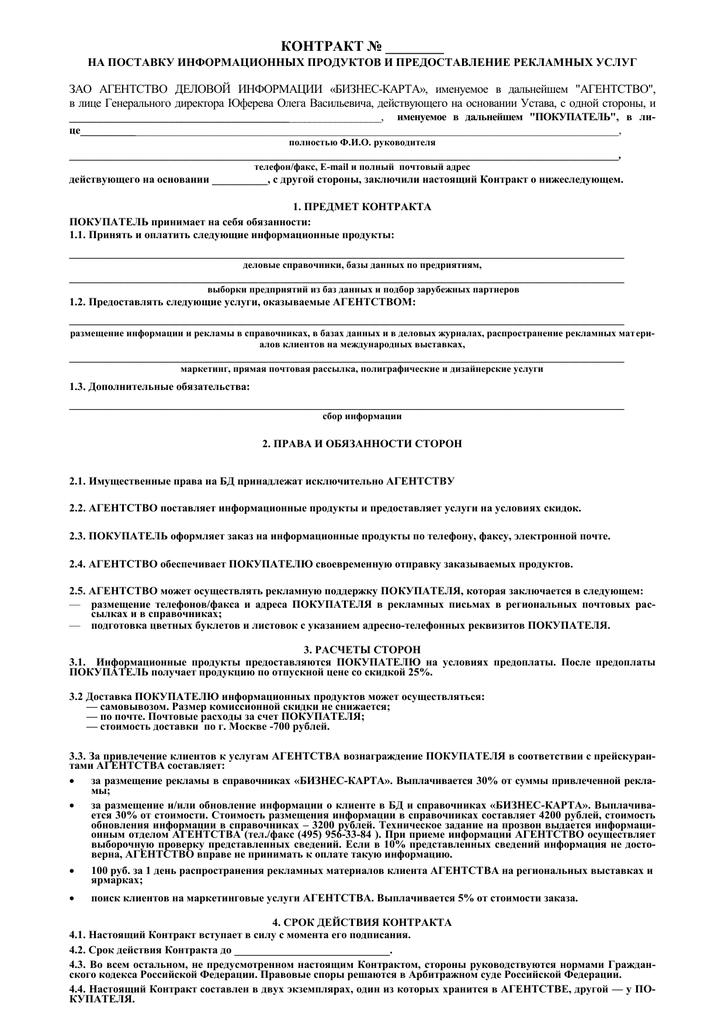 На почтовые услуги контаркт или договор