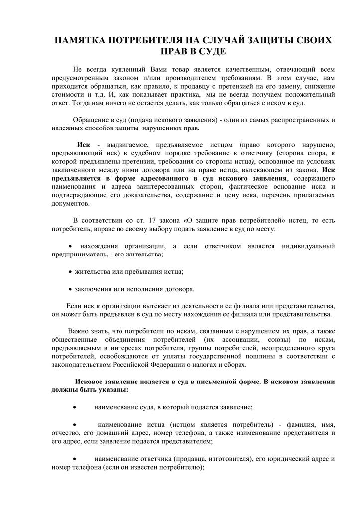 Заявление в суд на производителя