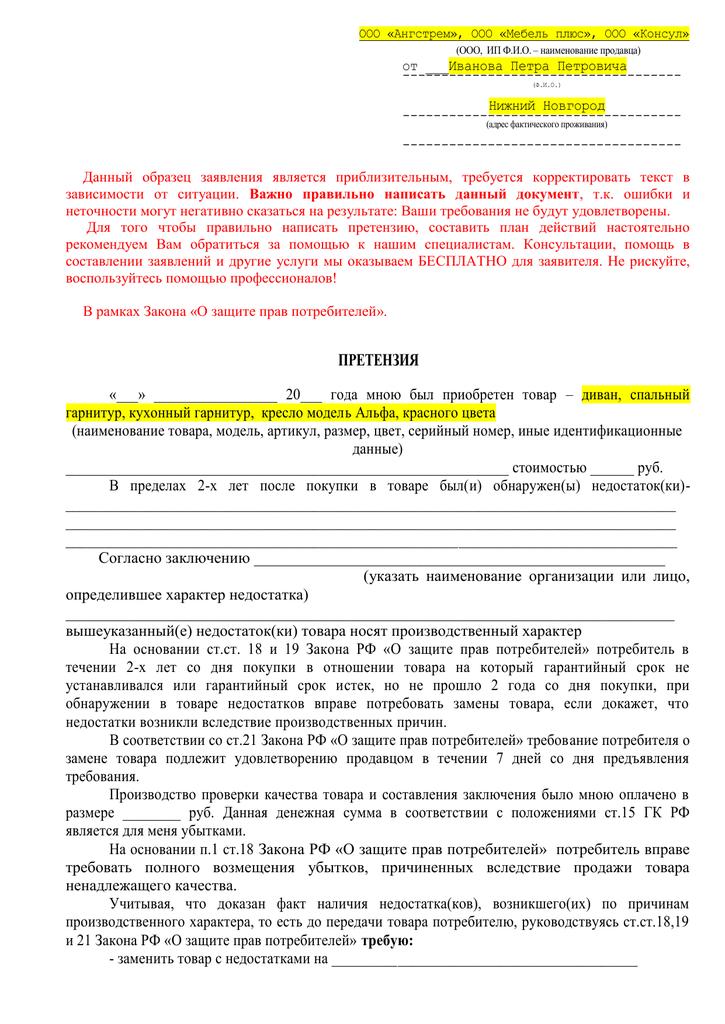 жалоба на сотрудника документы