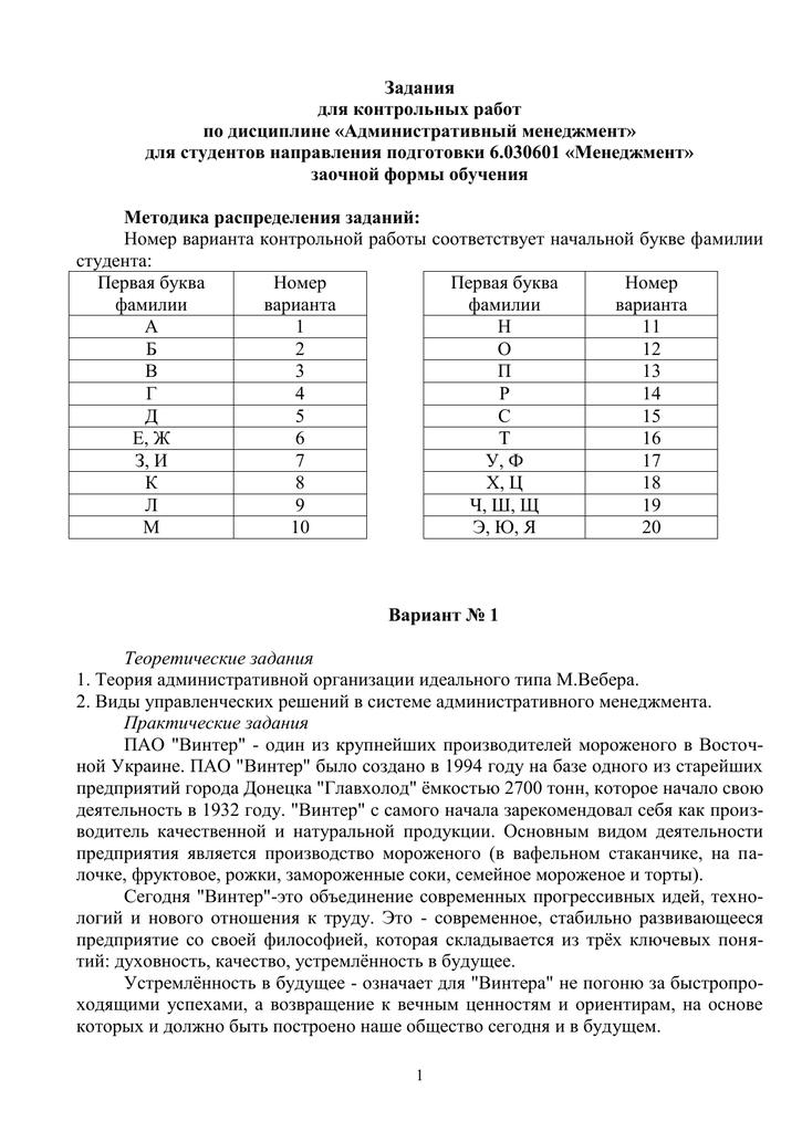 Задания для административных контрольных работ 7649