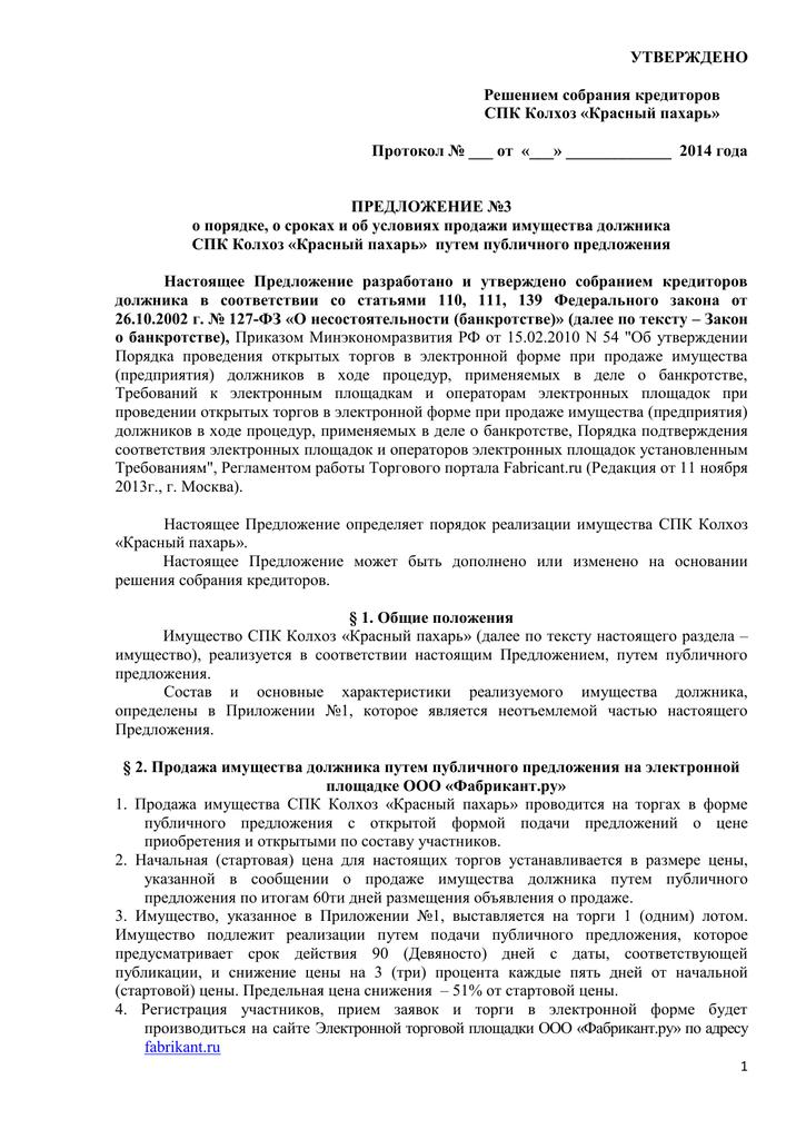Коллективное заявление в прокуратуру о не предоставлении расчета уволенным работникам