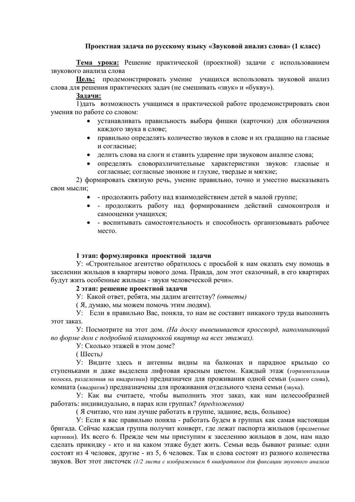 1 класс решение проектных задач решение задачи b3 егэ