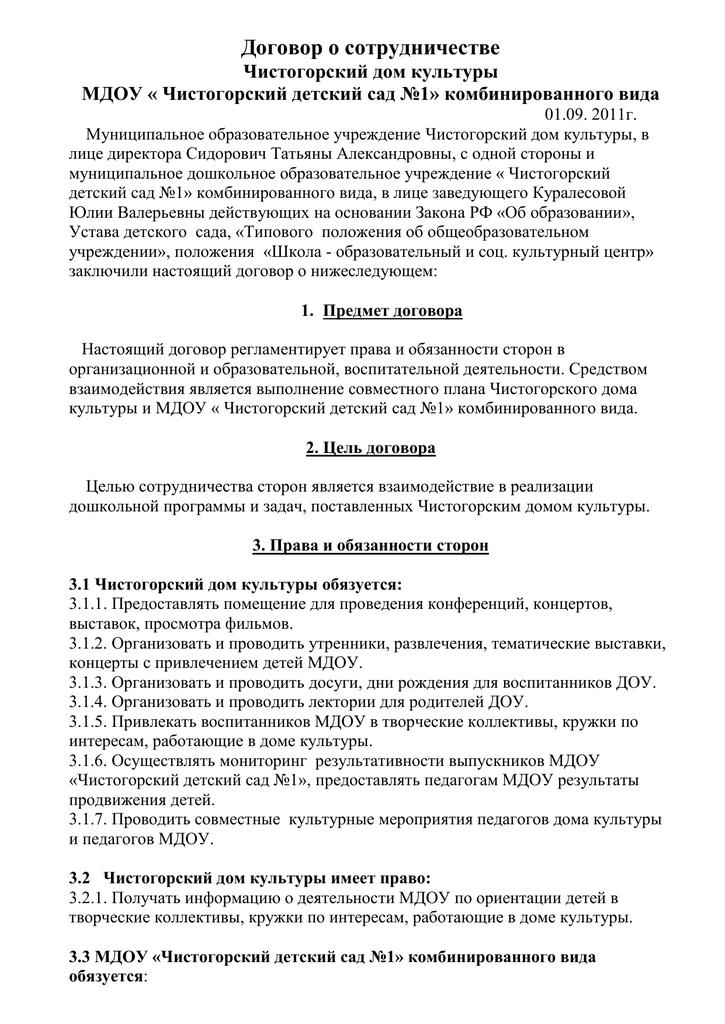 Договор на обучение между организациями