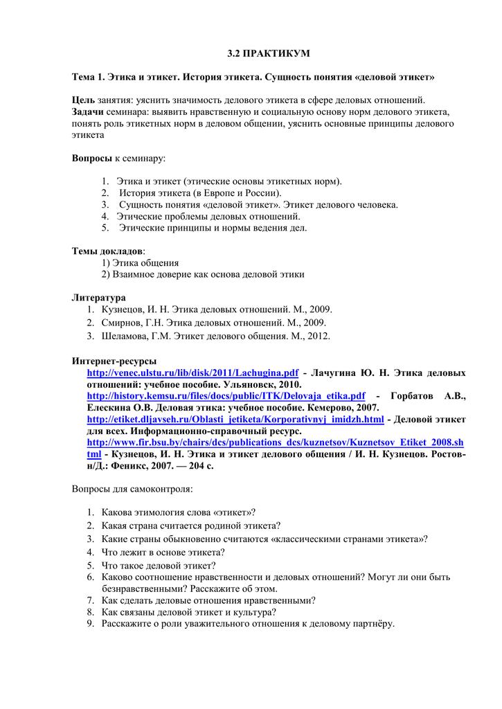 Темы докладов по этике 6394