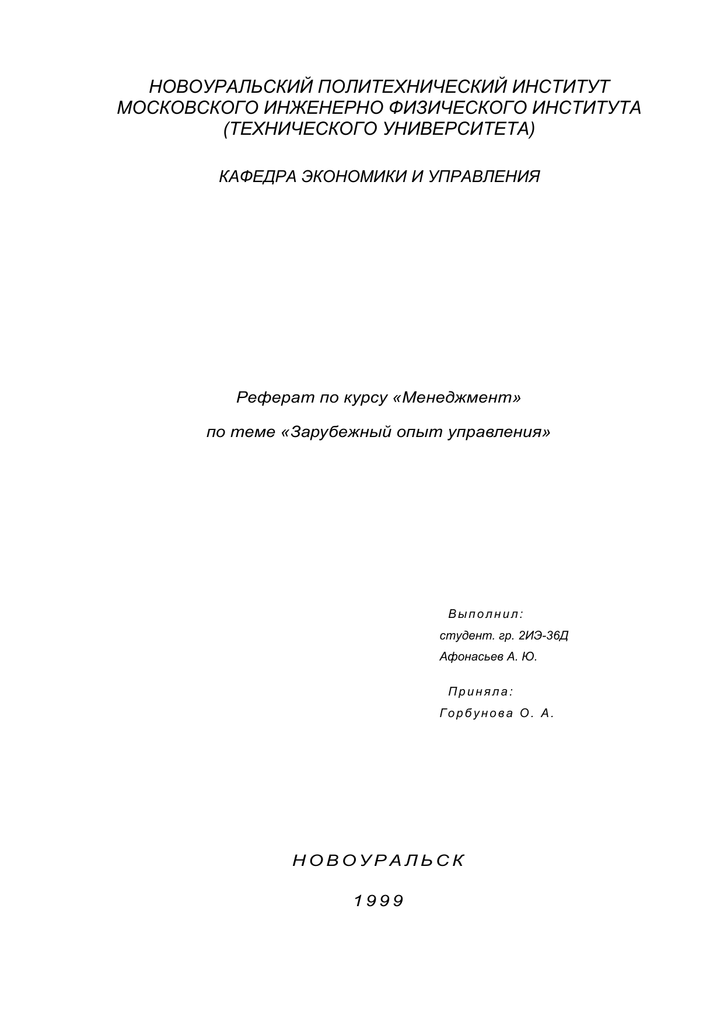 Управление и менеджмент реферат 2008