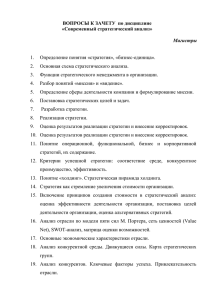 Темы курсовых работ стратегический менеджмент 1905