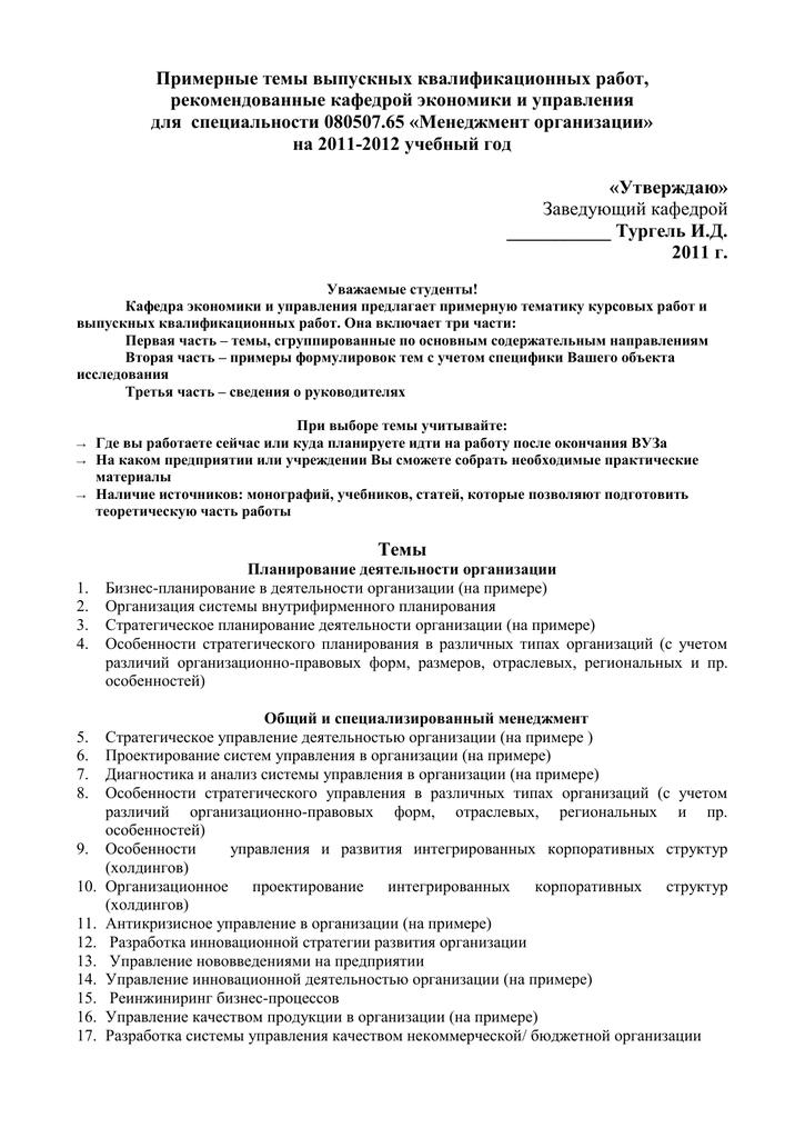 Сервисная деятельность темы дипломных работ 5696