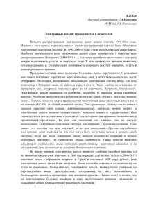 деньги кредит банки учебник под ред о и лаврушина м финансы и статистика 2020 464 с