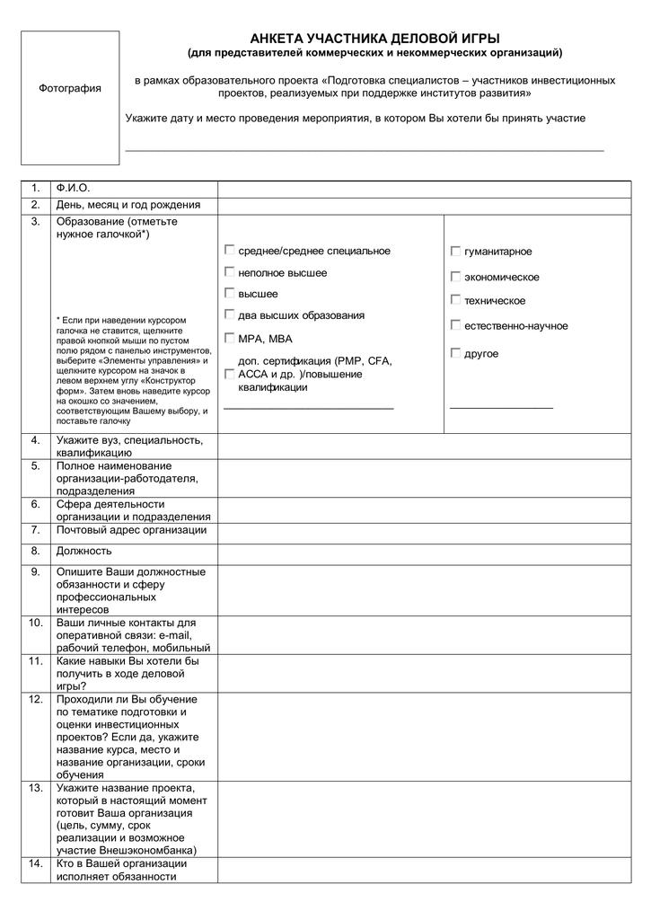 анкета для некоммерческой организации