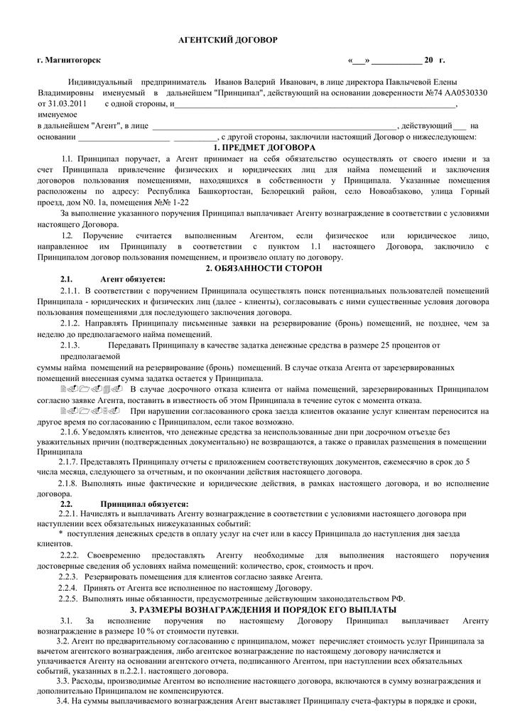 Бланк трудового договора с бухгалтером ип ведение бухгалтерии для общепита на енвд