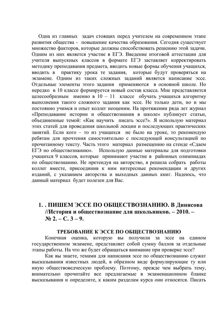 Цель оправдывает средства эссе по обществознанию егэ 2132